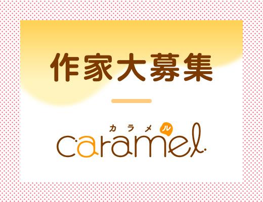 作家大募集 | caramel