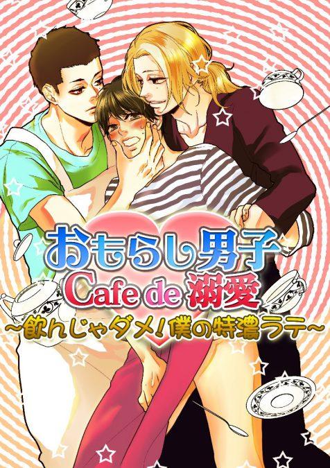 おもらし男子Cafe de 溺愛〜飲んじゃダメ!僕の特濃ラテ〜 いとい滋