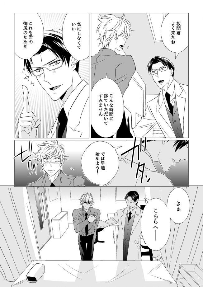 お尻のお医者さんが、俺の後ろを狙ってる!? 宇田マキ