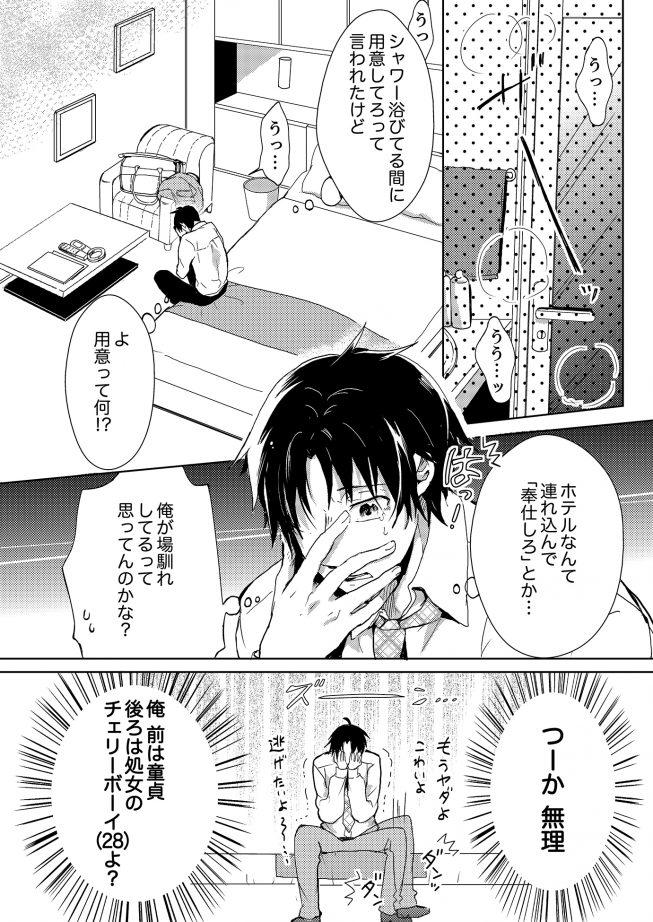 愛しいトイレのビッチくん。 波野ココロ