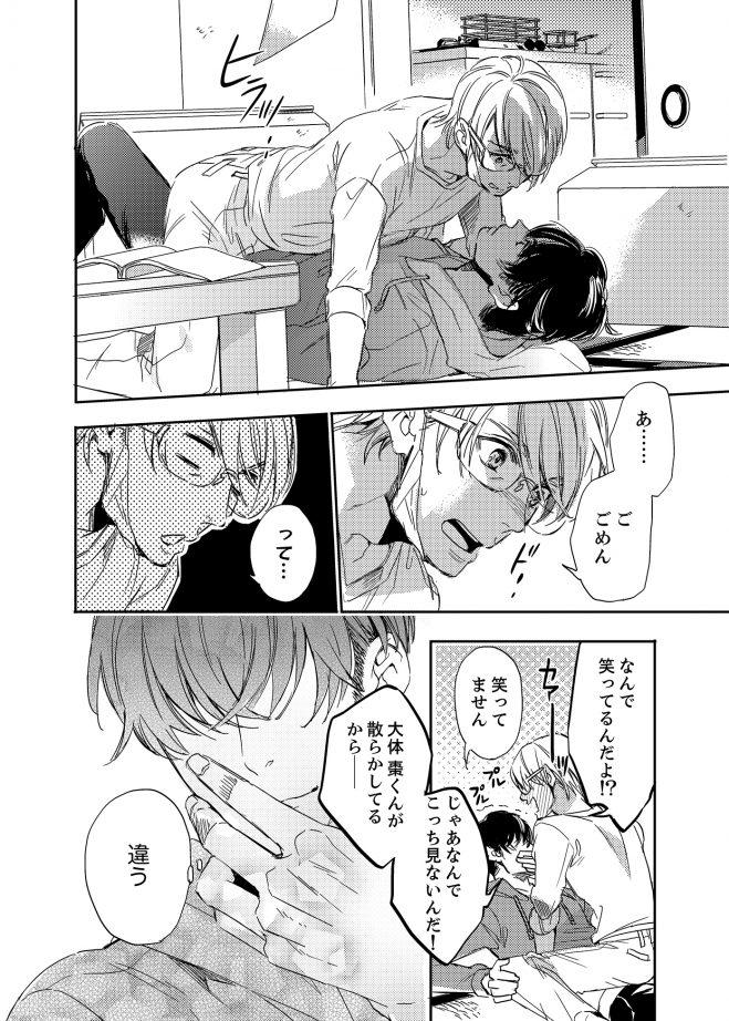 先生としか、寝たくない。 フミト