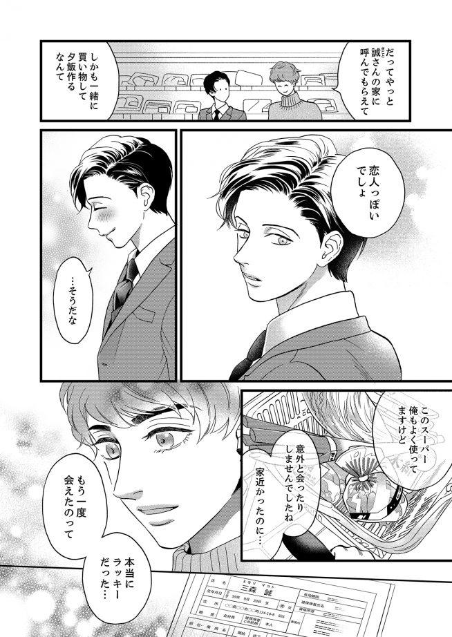 三森さんのやらしいおくち rasu