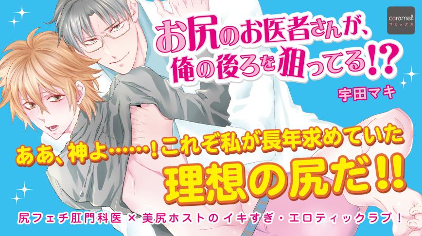 単行本「お尻のお医者さんが、俺の後ろ狙ってる!?」/宇田マキ