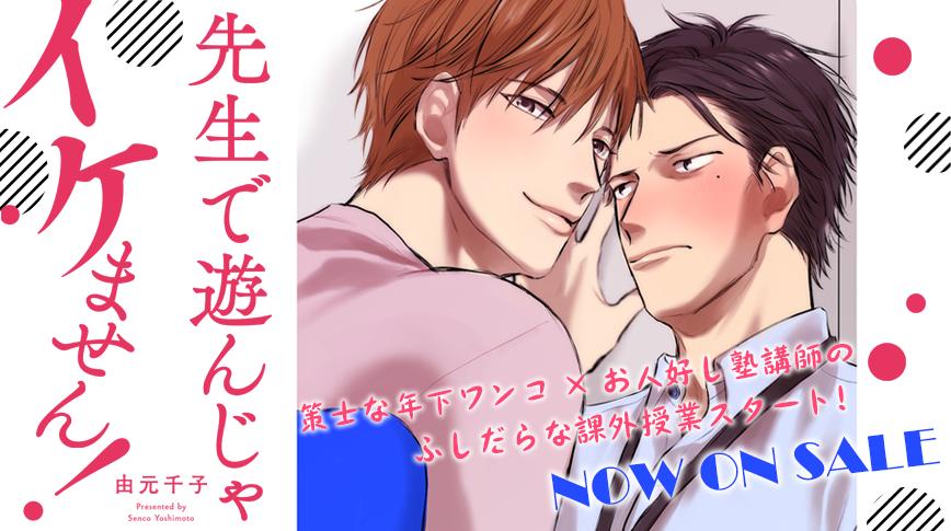 「先生で遊んじゃイケません!」/由元千子