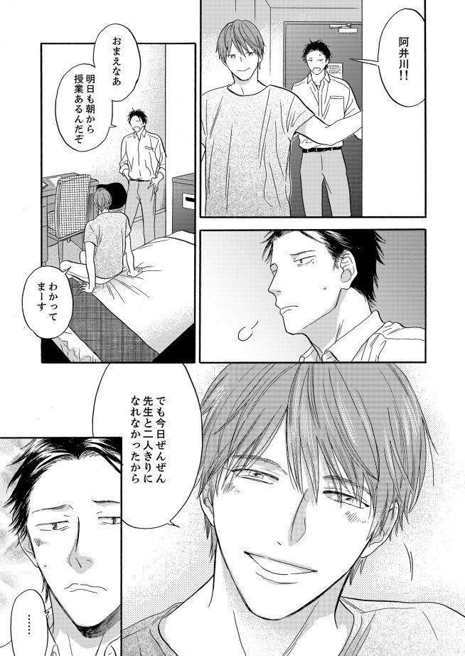 先生で遊んじゃイケません! 由元千子