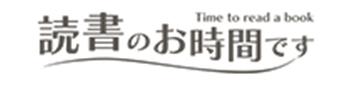 読書のお時間です by Ameba