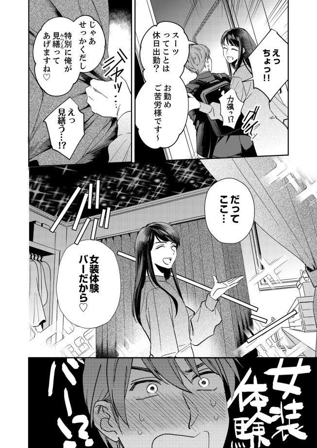 お前に抱かれるなんて聞いてない!~ハマった男はAV男優 夏原サイケ