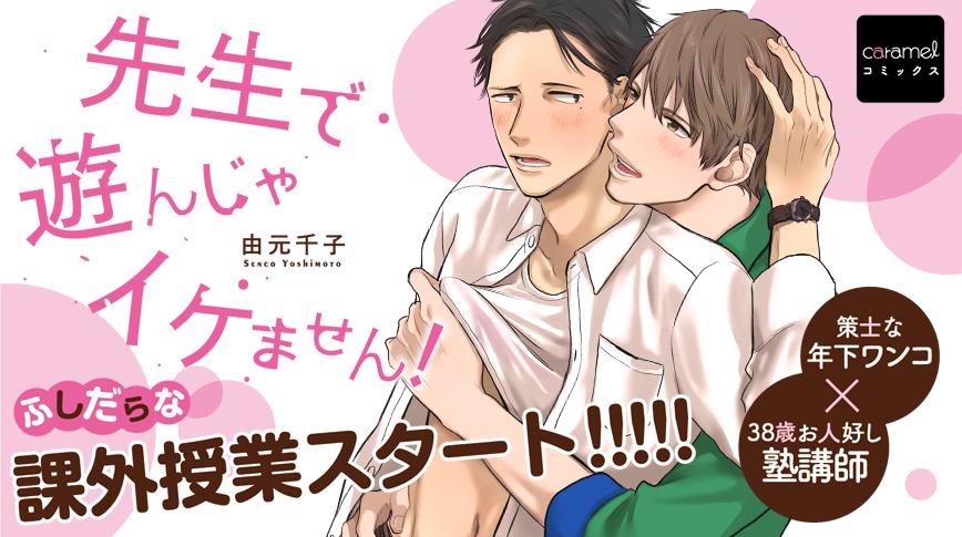 「先生で遊んじゃイケません!(紙単行本)」/由元千子
