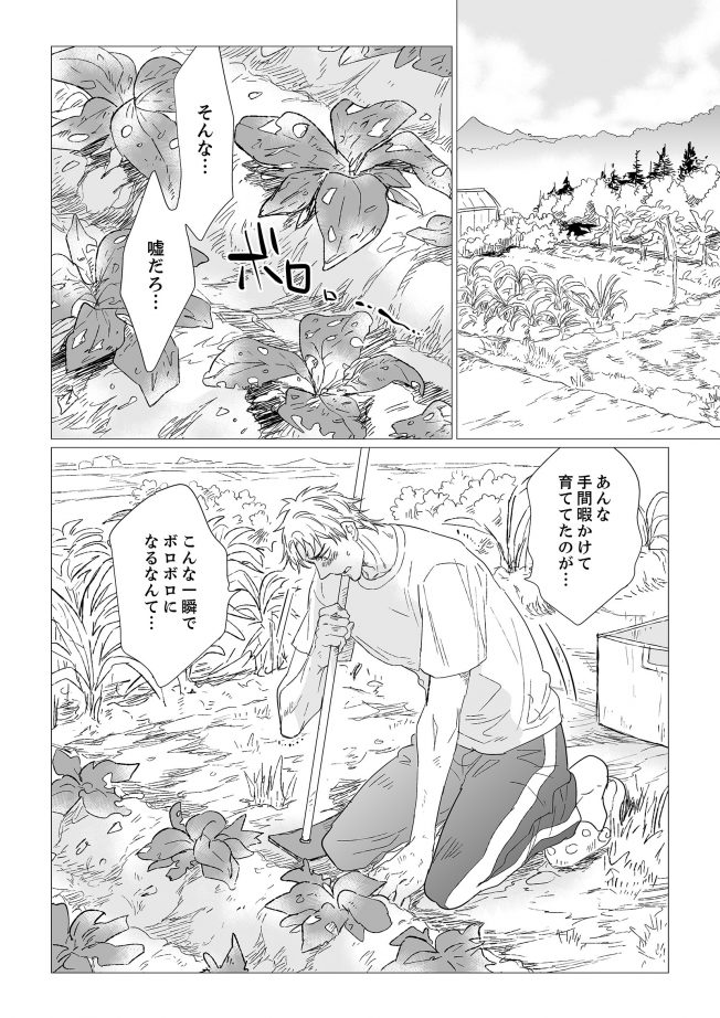 幼なじみはビッチな神主さん 宇田マキ