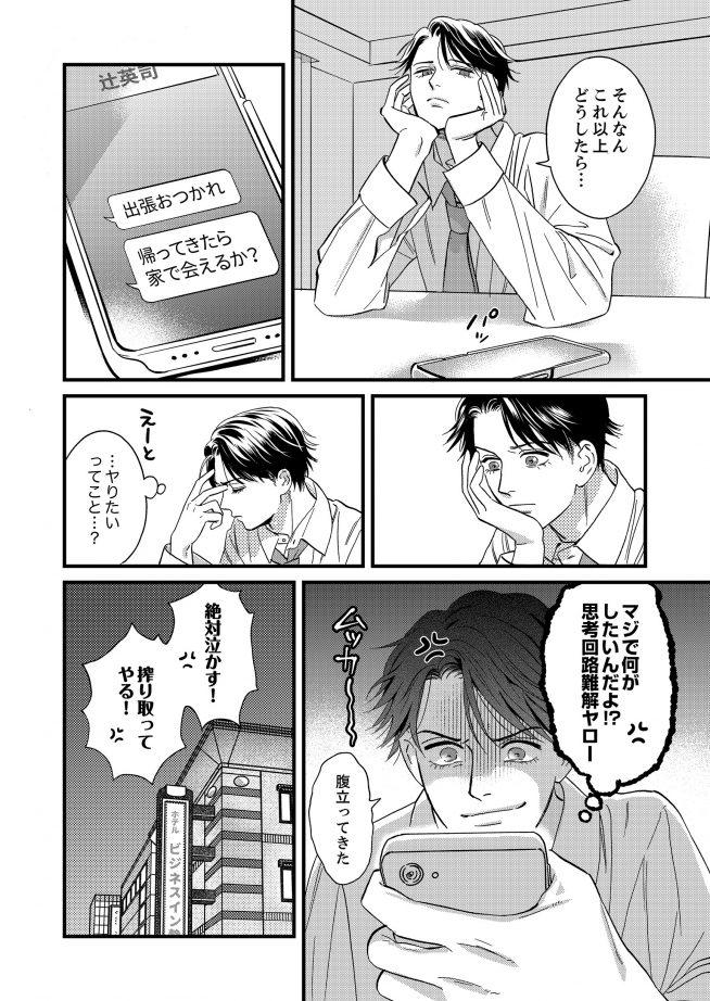 辻英司は恋をしない rasu