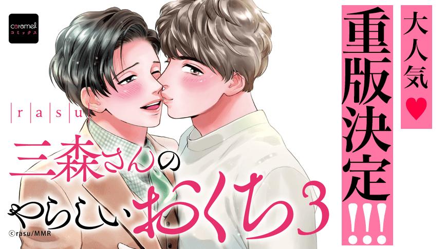 「三森さんのやらしいおくち 3(単行本版)」/rasu