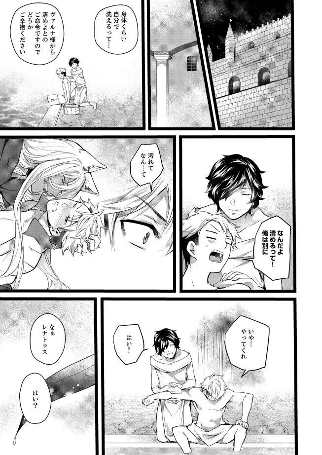ヤンキーΩは獣王様のもの! 九マ564